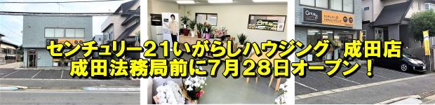 センチュリー21いがらしハウジング成田店オープン